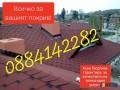 Ремонт на покриви и ИЗГРАЖДАНЕ НА ДЪРВЕНИ НАВЕСИ, БЕСЕДКИ И БАРБЕКЮТА-...