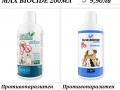 Противопаразитни шампоани за кучета и котки MAX BIOCIDE. Противопарази...